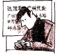 guy-delisle-self-portrait-chinese-background
